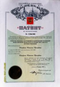 Patent_2206300