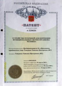 Татьяна Тетерина профессор офтальмолог Библиотека Патенты