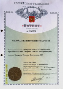 Patent_2242257