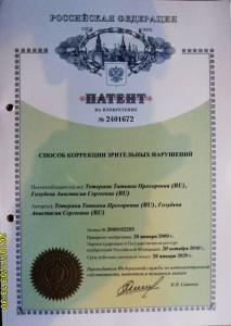 Patent_2401672